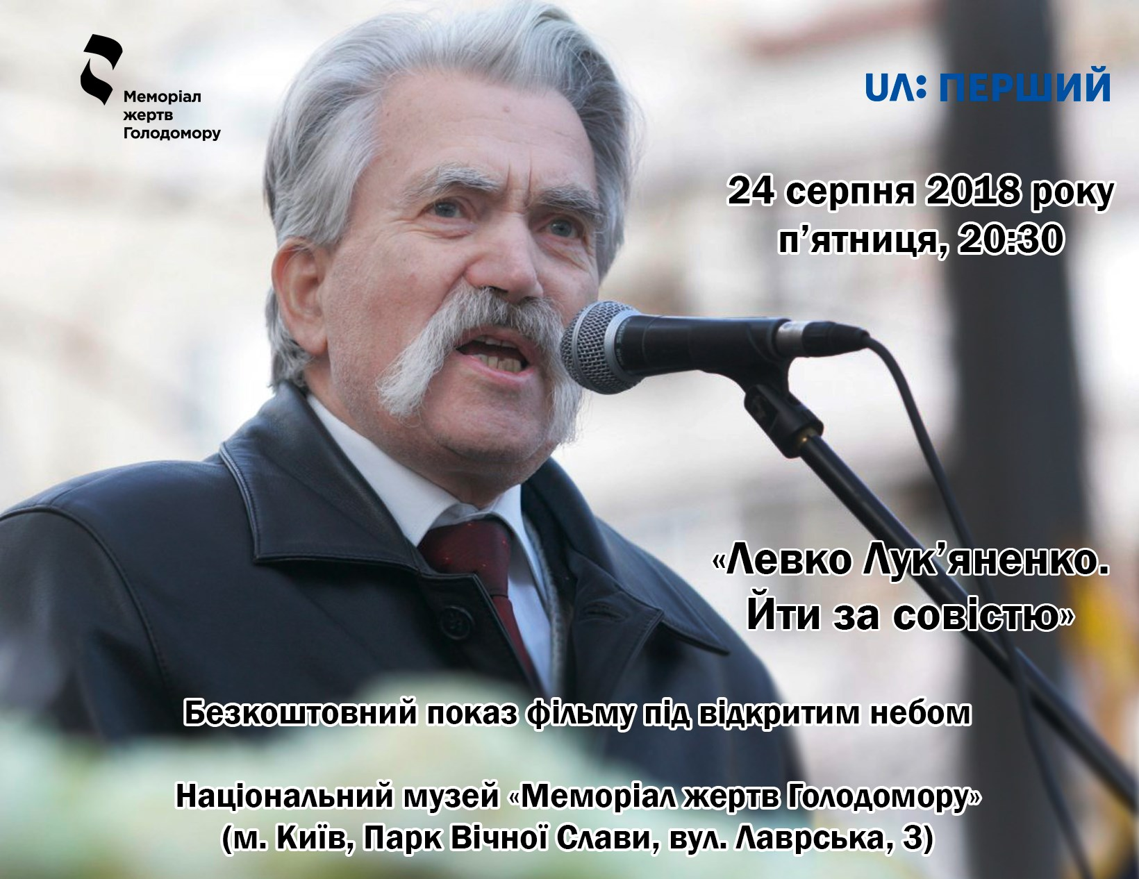 евко Лук'яненко
