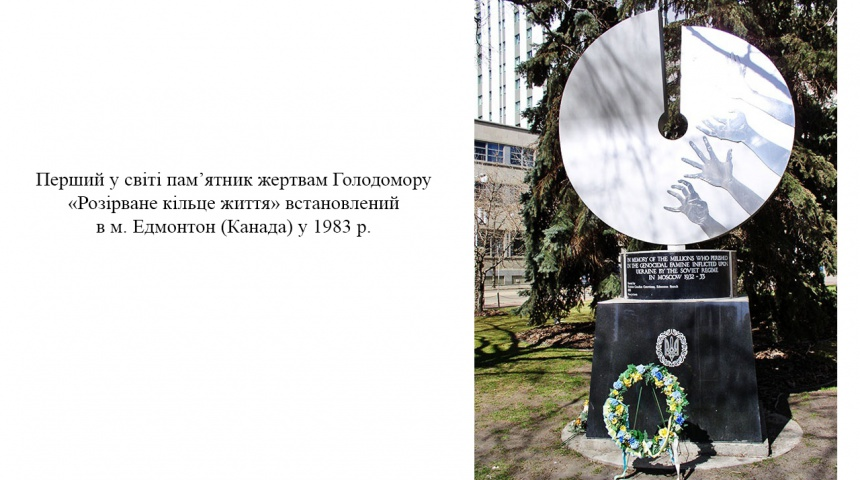 Пам'ятник у вигляді розірваного кола з руками на ньому