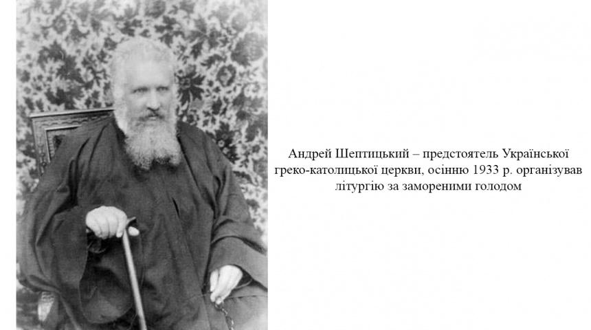 Портрет - Андрій Шептицький