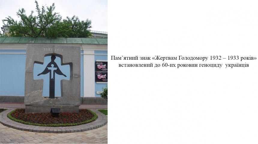 Пам'ятник у вигляді кам'яного хреста з людськими постатями у ньому