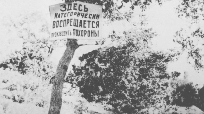 Чортно-біле фото таблички про заборону поховань