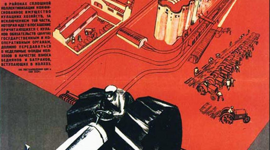 Частина агітаційного плакату радянських часів