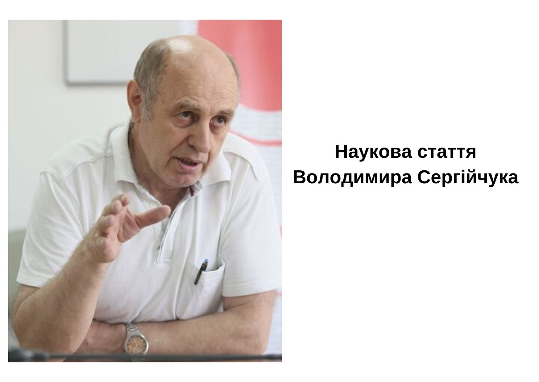 На фото професор Сергійчук, він щось розповідає, сидить, спираючись на стіл, одягнений у білу теніску