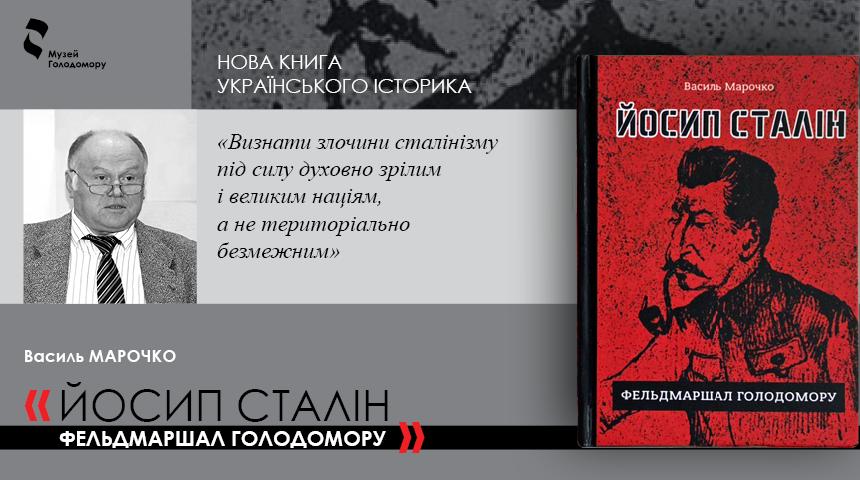 Справа зображена обкладинка книги червоного кольору, зліва - фотографія професора Марочка
