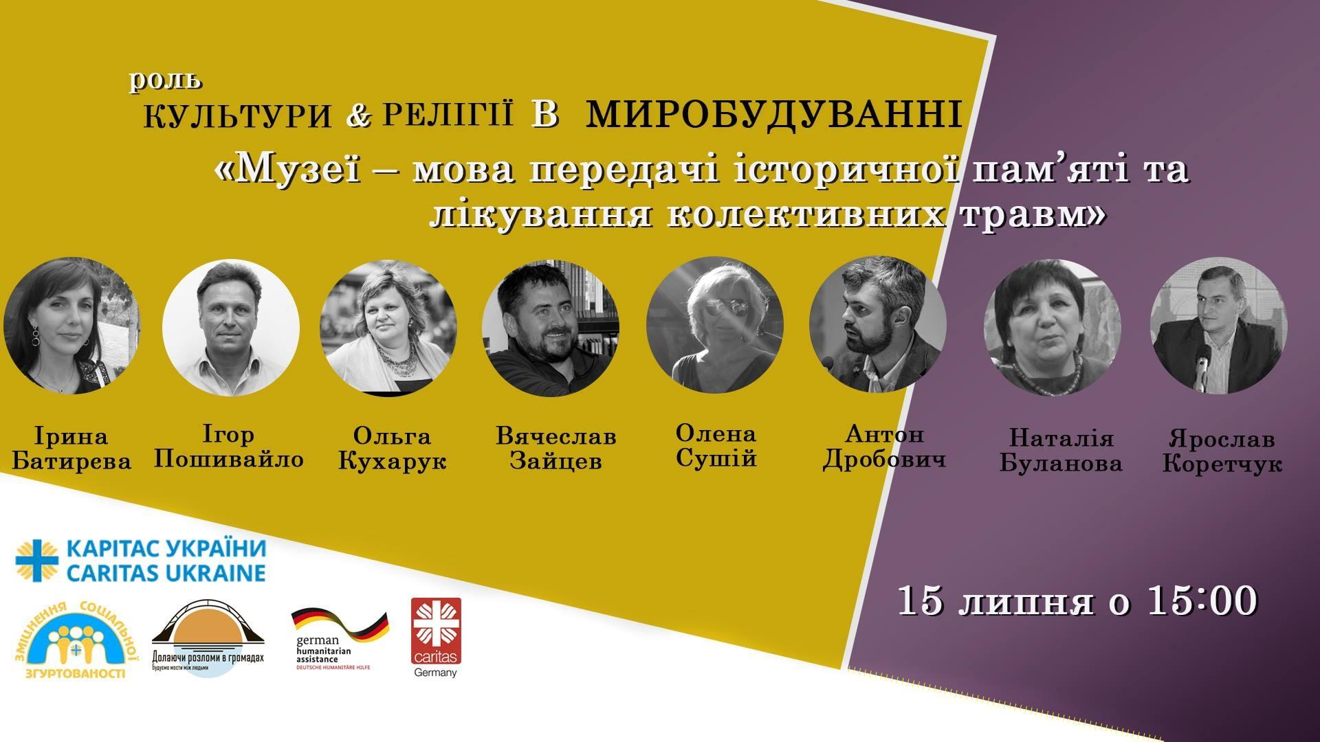 Зображення афіші конференції, на якій розміщені фотографії усіх спікерів та модераторів