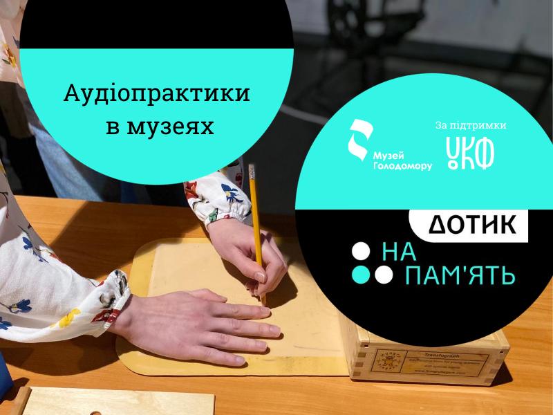 Жіночі руки, які за допомогою олівця створюють об'ємне зображення на гранульованому папері. Текст на зображенні: аудіопрактики в музеях. Логотип проєкту, музею та УКФ.