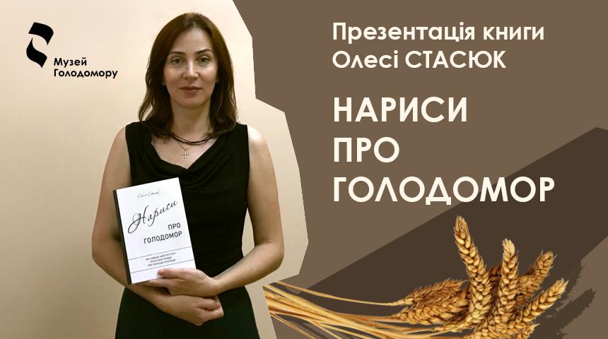 На фото Олеся Стасюк у чорній літній сукні з книгою в руках. Фоном є зображення кількох колосків під словами