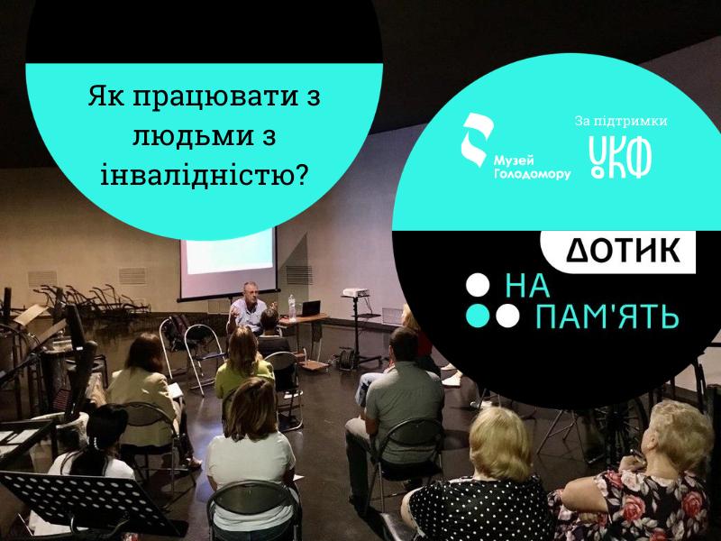 Музейники слухають лекцію-семінар. Напис на фото: Як працювати з людьми зх інвалідністю? та логотип проєкту Дотик на пам'ять