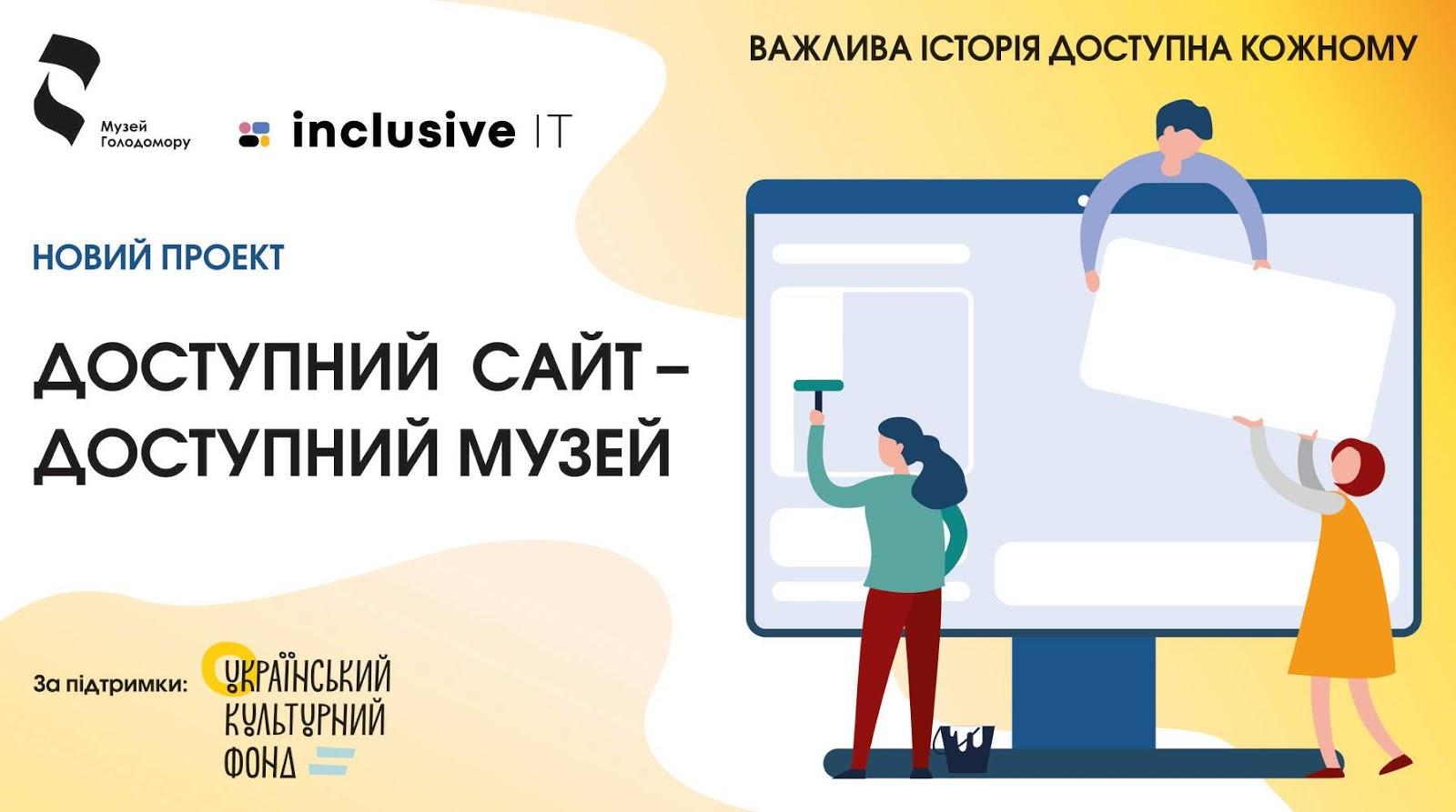 Постер-анонс до проекту доступного сайту