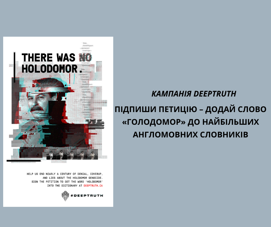 Плакат про петицію щодо голодомору