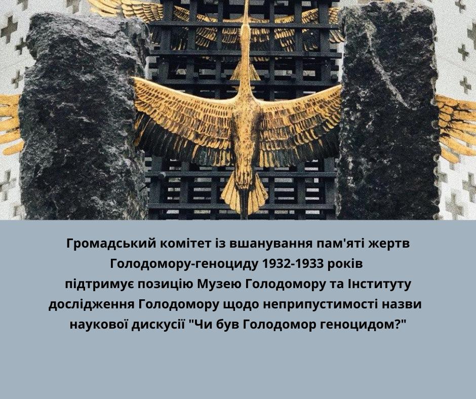 Фрагмент музейного комплексу з лелеками