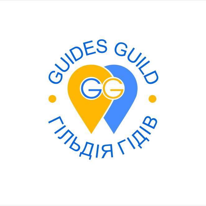 Гільдія професійних екскурсоводів та гідів-перекладачів