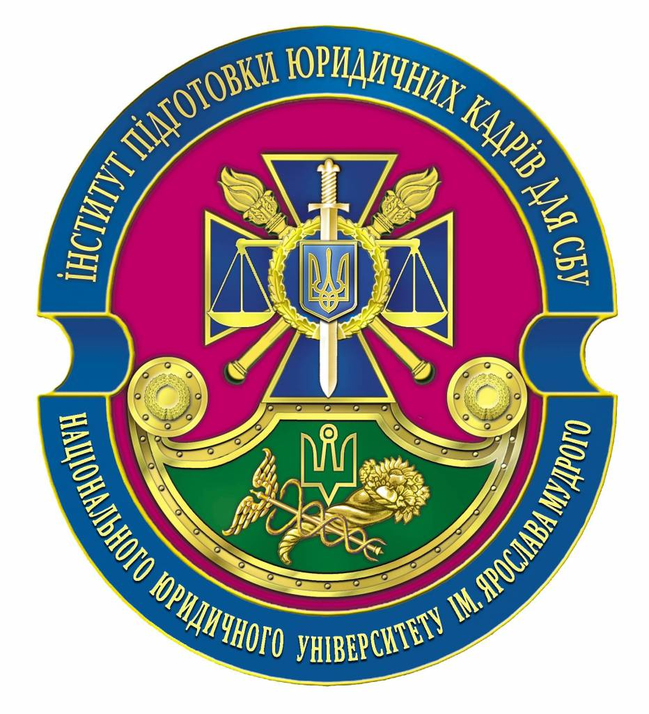Інститут підготовки юридичних кадрів для СБУ