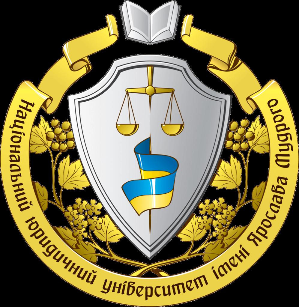 Національний юридичний університет імені Ярослава Мудрого (м. Харків)