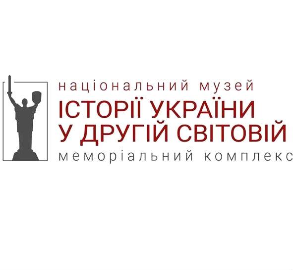 Національний музей історії України у Другій світовій війні